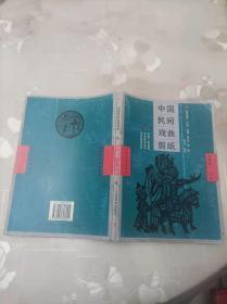 中国民间戏曲剪纸  孙建君  江西美术出版社