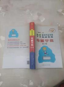 中学奥林匹克竞赛物理教程:电磁学篇(第2版) 中国科学技术大学出版社