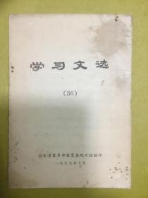 1969年【学习文选】第36期----汕头专区革命委员会政工组编印