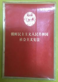 1973年【朝鲜民主主义人民共和国社会主义宪法】内前有金日成像、朝鲜国旗国徽(彩色)
