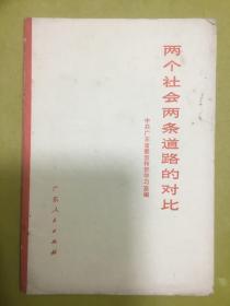 1974年1版1印【两个社会两条道路的对比】前有毛主席语录