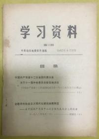 1982年【学习资料】第16期----中共汕头地委宣传部编