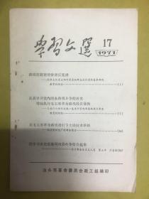 1971年【学习文选】第17期----汕头市革命委员会政工组编印