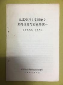 1978年【认真学习《实践论》坚持理论与实践的统一】中共汕头地委宣传部翻印