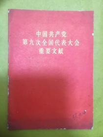 1969年【中国共产党第九次全国代表大会重要文献】毛主席著作广东省出版发行站编