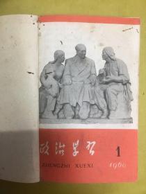 1960年【政治学习 】第1—6期合售