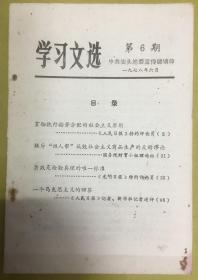 1978年【学习文选】第6期----中共汕头地委宣传部编印