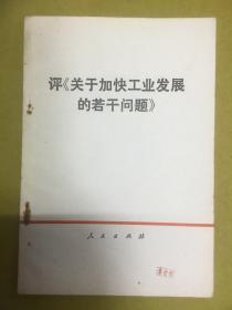 1976年1版1印:评《关于 加快 工业发展的若干问题》