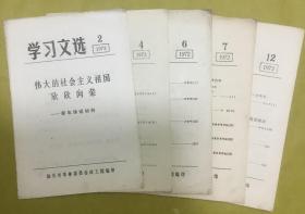 1972年【学习文选】第2、4、6、7、12期(共五期合售)----汕头市革命委员会政工组编印