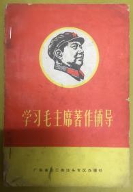 1967年【学习毛主席著作辅导】第二辑----广东省总工会汕头专区办事处编印