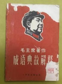 1968年【毛主席著作  成语典故解释】