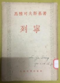 1953年1版:马雅科夫斯基著【列宁】内前有作者像