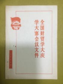 1978年【全国财贸学大庆学大寨会议文件】前有毛主席手迹