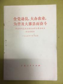 1976年1版1印【全党动员,大办农业为普及大寨县而奋斗】