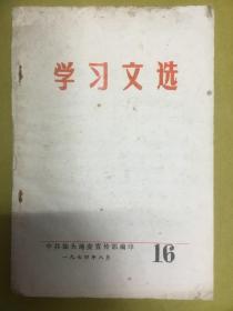 1974年【学习文选】第16期----中共汕头地委宣传部编印