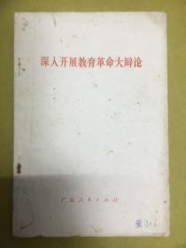 1976年1版1印【深入开展教育革命大辩论】前有语录