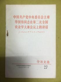 1976年【学习文选】第27期《中国共产党中央委员会主席华国锋同志在第二次全国农业学大寨会议上的讲话》----中共汕头地委宣传部编印