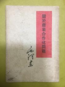 1955年1版1印【关于农业合作化问题】毛泽东
