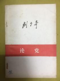 刘少奇【论党】