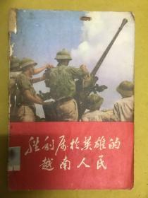 1971年1版1印【胜利属于英雄的越南人民】内前8页为黑白珍贵图片