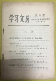 1978年【学习文选】第8期----中共汕头地委宣传部编印