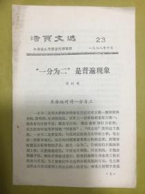 1978年【活页文选】第23期----中共汕头地委宣传部编印