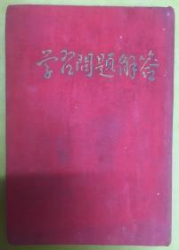 1953年精装本【学习问题解答】第1、2、3辑合订成一厚册全---上海国光书店