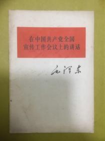1964年【在中国共产党全国宣传工作会议上的讲话】毛泽东