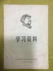 1969年【学习资料】前有毛主席最新指示、汕头市革命委员会办事组