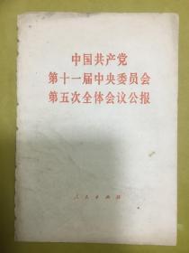 中国共产党第十一届中央委员会第五次全体会议公报