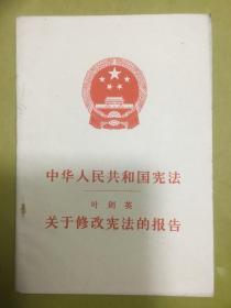 1978年1版1印【中华人民共和国宪法   关于修改宪法的报告】