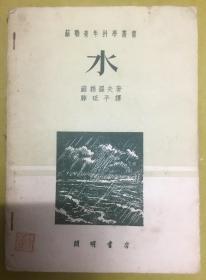 1951年初版:苏联青年科学丛书 【水】开明书局----插图本