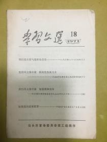 1971年【学习文选】第18期----前有毛主席语录、汕头市革命委员会政工组编印