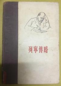 1956年初版:精装本【列宁传略】内有多张列宁、斯大林等像