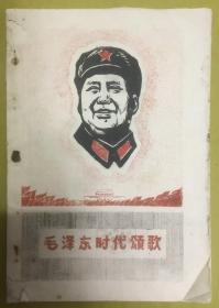 1969年【毛泽东时代颂歌】16开、油印本、内有唱词和曲谱、最高指示