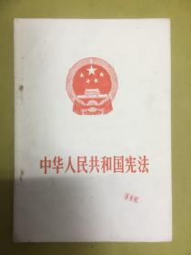 1975年1版1印【中华人民共和国宪法】
