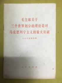 1977年1版1印【毛主席关于三个世界划分的理论是对马克思列宁主义的重大贡献】