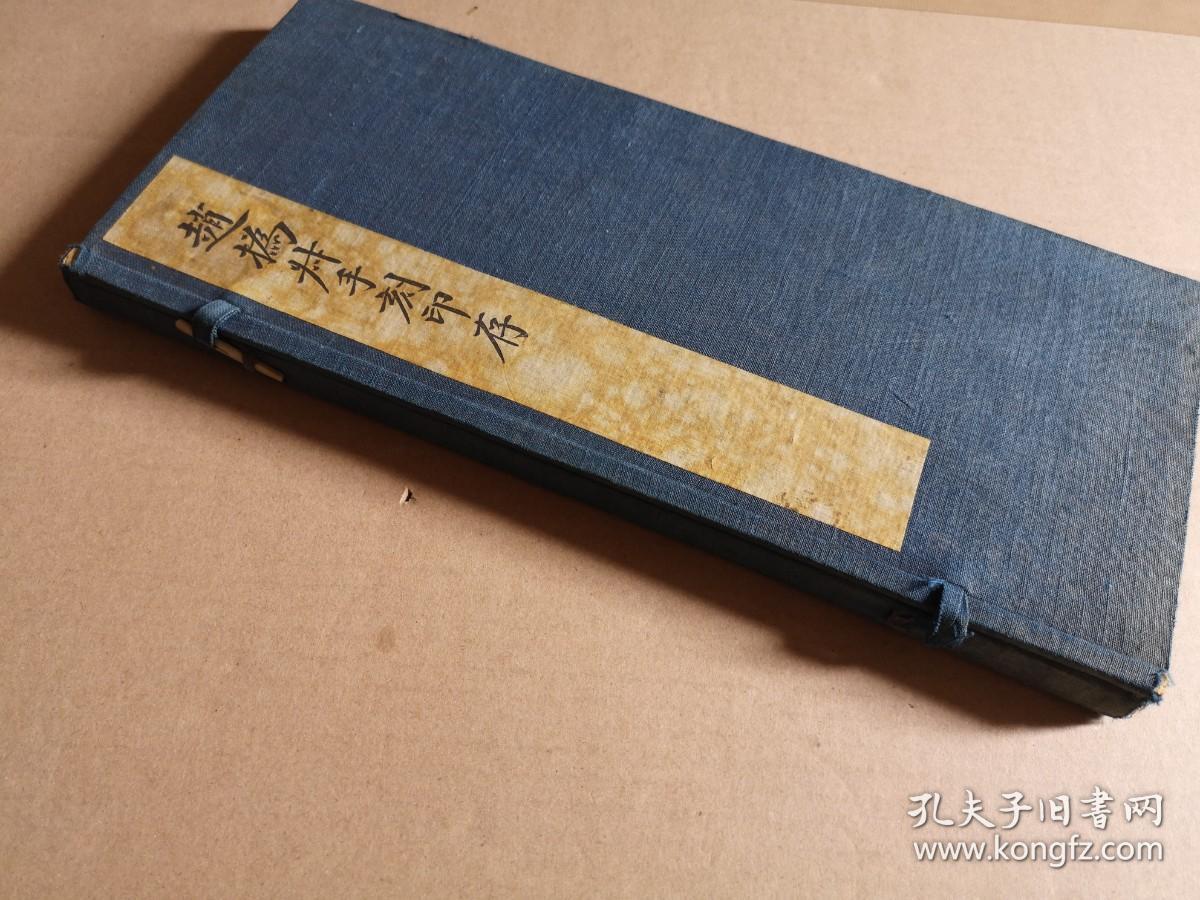 民国钤印本: 赵撝叔手刻印存(一函两册 )
