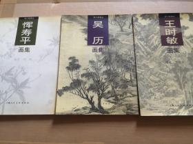 清六家画丛:吴历画集 王时敏画集 恽寿平画集(三册合售)