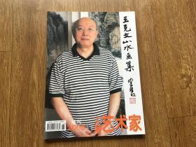 上海艺术家 王克文山水画集