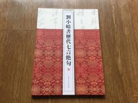 刘小晴书历代七言绝句