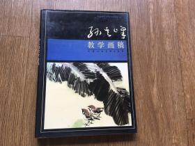 孙其峰教学画稿