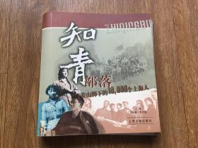 知青部落 黄山脚下的10000个上海人