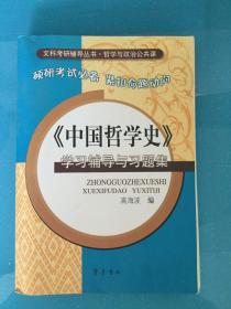 《中国哲学史》学习辅导与习题集