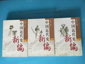 中国近代史新编(上 中 下)