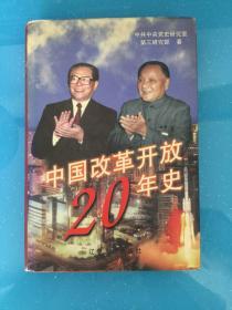 《精装本》中国改革开放20年史