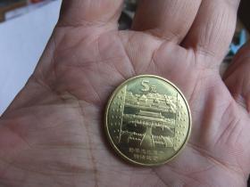 2003年硬币【5元】【世界文化遗产明清故宫】  见图