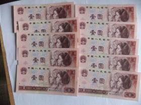 第四套人民币1990年【一元;十连号】   见图