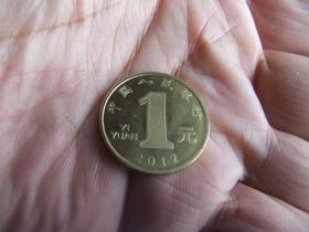2012年人民币硬币【1元】   见图