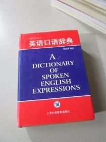 英语口语辞典 修订本 陈鑫源编著